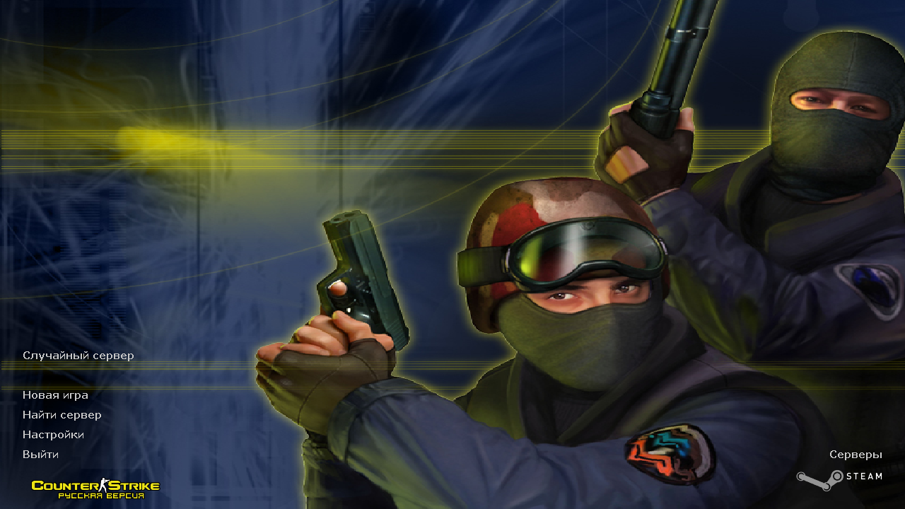 КС 1.6 [Counter-Strike]